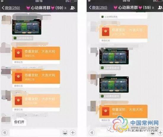 常州溧阳警方破获手机app网络赌博案 67人落网