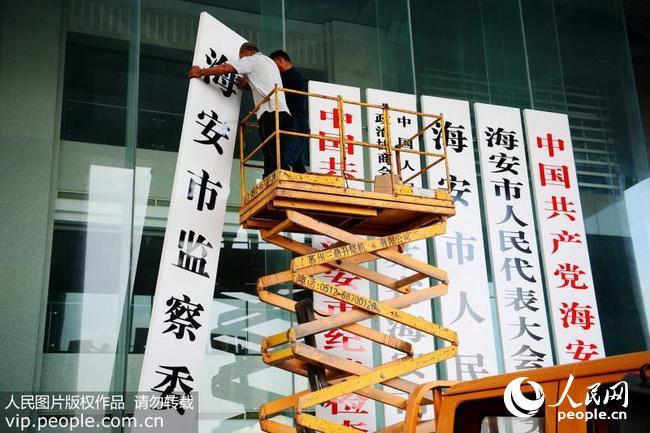 江苏海安正式撤县设市(2018.9.17)海外版11版