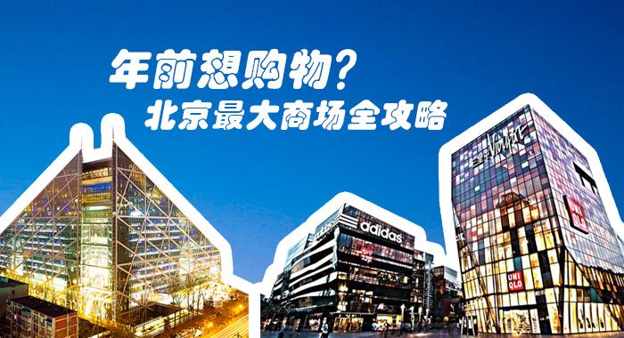 年前想购物?北京最大商场全攻略