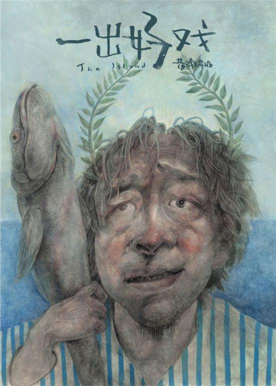 《一出好戏》发布特别版电影角色人物海报
