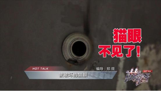 """杭州多户独居女性公寓门""""猫眼""""被偷偷卸了"""