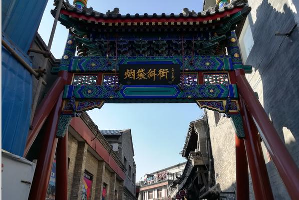 Calle Yandaixiejie - Uno de los más Antiguos Hutong de Beijing
