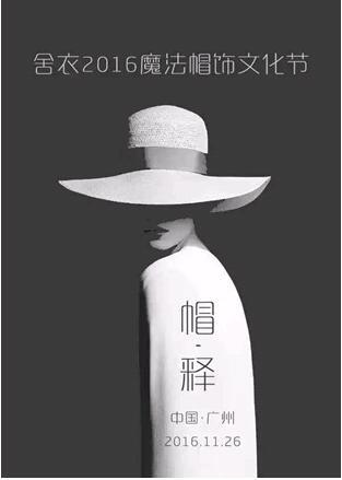 舍衣魔法帽饰文化节将召开,悬念式倒计时海报惹期待!