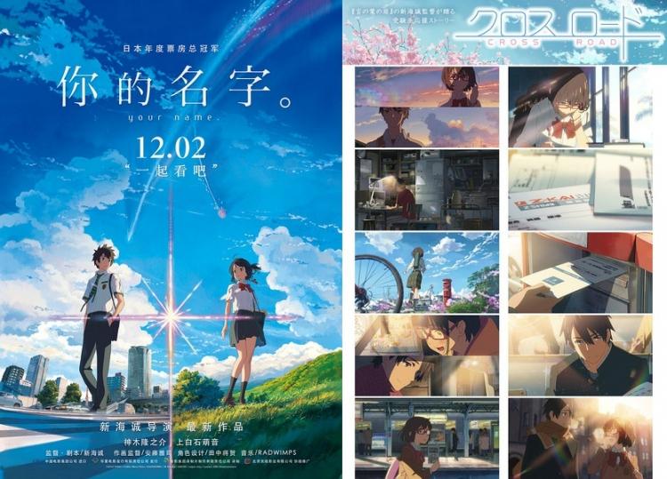 与《十字路口》的宣传海报) 《十字路口》是新海诚与日本教育机构z