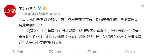 网传刘强东在美性侵女大学生 京东回应遭遇失实指控