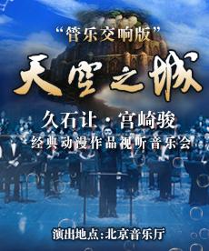What's on in Beijing (Mar 24-31)