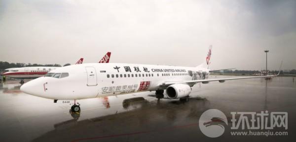 2015年10月1日首航北京南苑—贵州安顺