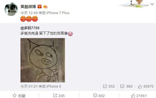妈在微博分享老公黄磊的自画像:一只眼睛瞪得溜圆,且站姿十分妩媚的猪